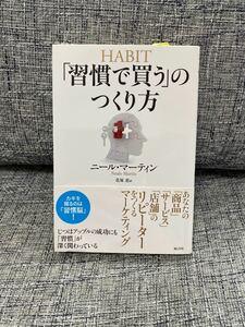 「習慣で買う」 のつくり方/ニールマーティン/花塚恵