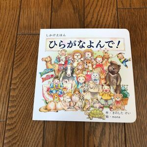 ●しかけえほん ひらがなよんで! 仕掛けめくり絵本 幼児向け絵本