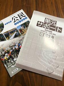 中学教科書 公民 単元サポート 教育出版