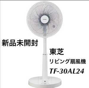 (新品)東芝扇風機 TF30-AL24