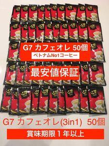 G7ベトナムコーヒー カフェオレ 正規品 50個 賞味期限2022-09