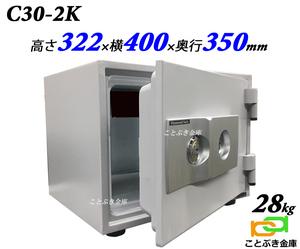 新品 C30-2K カギ式 家庭用 小型耐火金庫 ダイヤモンドセーフ 簡単操作で使いやすい おしゃれ マイナンバー/印鑑/重要書類の保管に最適