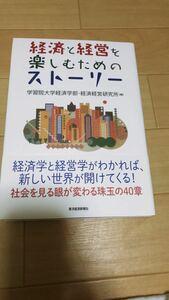 経済と経営を楽しむためのストーリー
