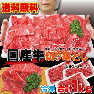 送料無料 国産牛切り落とし1kg(338g×3パック)冷凍品 2セット以上落札でおまけ付【しゃぶしゃぶ】【すき焼き】【焼肉】【訳あり】
