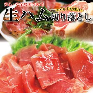生ハムスライス切り落とし90g 冷蔵品 安心な国内製造品【パルマ】【生はむ】【サラダ】