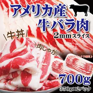 アメリカ産牛肉 バラ肉ばら肉カット2㎜スライス 350g×2パック 冷凍