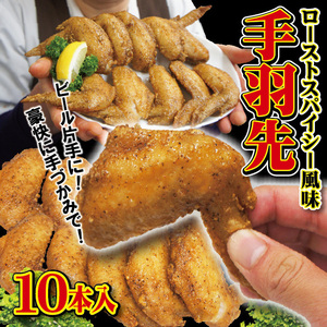 ロースト鶏手羽先スパイシー風味冷凍10本入り【お弁当】【おつまみ】【鶏肉】【とり肉】