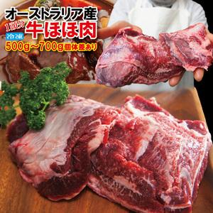 オーストラリア産 牛ほほ肉冷凍品 1頭分約500g~700g個体差あり【煮込み】【ホホ肉】【ツラミ】【頬肉】【チークミート】【牛すじ】