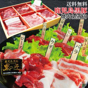 鹿児島県産 送料無料 黒豚カルビ焼肉用食べ比べ6点盛り600g冷凍3~4人前 2セット購入でお肉増量中 イベリコにも負けない こま肉 赤身