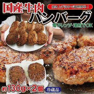 国産牛ハンバーグ 260g(130g×2個入) 加熱調理済みなので忙しい日のおかずにとっても便利です