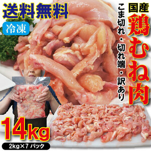 同梱不可商品【送料無料】訳ありむね肉14kg(2kg×7袋)冷凍 不揃い・切れ端【ムネ】【鶏ムネ肉】【鳥肉】【訳あり】