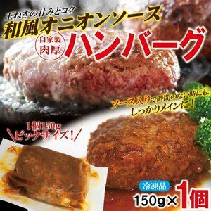 ハンバーグ和風オニオンソース入 150g×1個 冷凍 要加熱商品 調理簡単仕様 【ハンバーグ】【チーズ】【煮込み】【ステーキ】