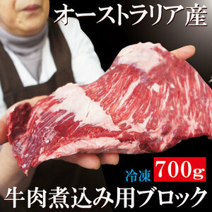 リブキャップ 赤身たっぷり牛肉煮込み用ブロック オーストラリア産 700g 冷凍【カレー】【シチュー】