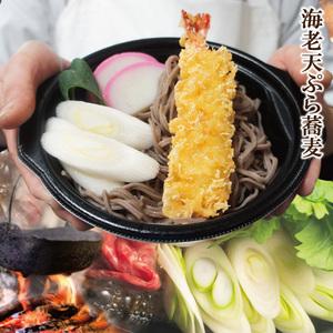 【電子レンジ簡単調理】海老天ぷらそば1人前冷凍【なべ】【そうざい】【1人用】【野菜】【そば】【和食】【エビ】【年越し蕎麦】