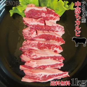 送料無料 焼肉用希少部位中落ち牛カルビ1㎏冷凍 2セット以上購入でおまけ付き 霜降りカルビ かるび 国産に負けない味