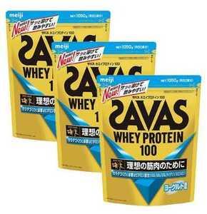 3袋★SAVAS ザバス ホエイプロテイン 100 ヨーグルト風味 50食分(1050g)x3袋★送料無料★賞味期限2022/12