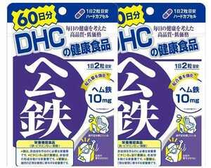 2袋★DHC ヘム鉄 60日分x2袋(120粒x2)★DHC サプリメント★日本全国、沖縄、離島も送料無料★賞味期限2023/05★