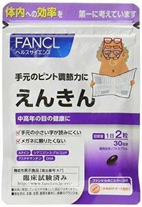 1袋 ファンケル (FANCL) えんきん (約30日分) 60粒 [機能性表示食品] サプリメンg