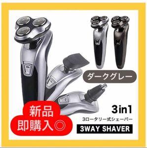 【ダークグレー】電気シェーバー 電気髭剃り 電動シェーバー 3way 6枚刃 水洗い可 メンズシェーバー 電動髭剃り メンズ髭剃り