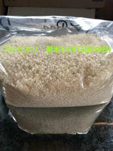 コシヒカリ新米1.5キロ 精米済み白米 令和3年収穫 三重県産