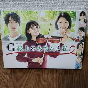 G線上のあなたと私 Blu-ray BOX〈4枚組〉」