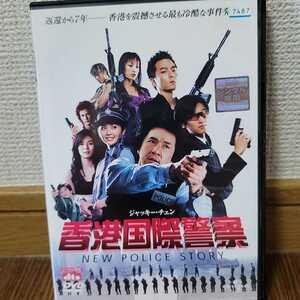 香港国際警察 NEW POLICE STORY('04香港/中国)
