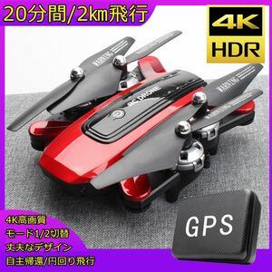 赤 JSRC S1 4K高画質カメラ バッグ付き WIFI FPV GPS搭載 20分飛行 追尾 自主帰還 ドローン 折り畳み 初心者 モード1/2切替 規制外 日本語