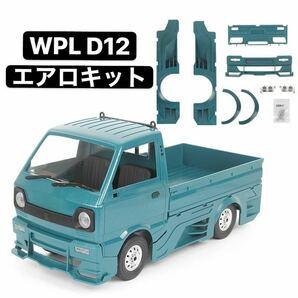 WPL D12軽トラック ブルー 青塗装済み マフラー付き エアロパーツキット リアボディ ドリフト改造アップグレードラジコン スペアパーツ