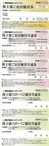 【2022/1/31まで】東急不動産株主優待券100株 全5枚セット