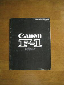 Canon F-1 latter term type catalog 23 page 1980( Showa era 55) year 12 month at that time. thing [ postage included ]