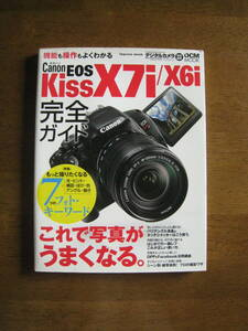 Canon EOS KISS X7i / X6i complete guide [ postage included ] Live view photographing ., more comfortably become!!