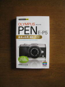 Olympus PEN E-P5 basis & respondent for photographing guide [ postage included ] that one pcs. . variegated function . using ....!
