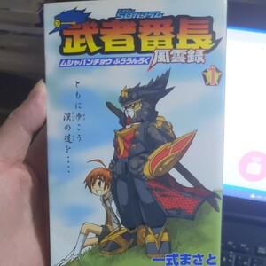 SDガンダム 武者番長風雲録 (1) ボンボンKC/矢立肇 (著者)