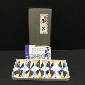 特撰 有田焼 紙風船の箸置き 5個セット 美品