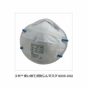 ロ【長020907W1定#(90)】3M マスク N95同等 8205型 DS2 20枚入り 防塵国家検定合格品 性能95%以上