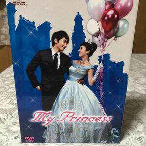 マイプリンセス 完全版 DVD-SET1