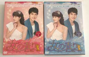 女の香り DVD-BOX 1 DVD 2 DVD