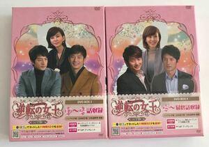 逆転の女王 DVD-BOX3 BOX4