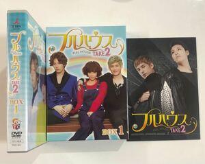 フルハウスTAKE2  DVD BOX1