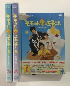 モモのお宅の王子さま 愛就宅一起 DVD-BOX I DVD