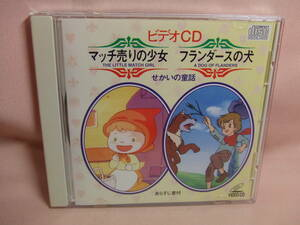 CD* стоимость доставки 100 иен *.... сказка Match продажа. девушка A Dog of Flanders краткое содержание документы 8 листов включение в покупку OK