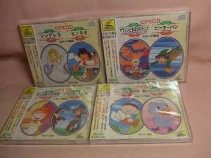 нераспечатанный товар 4CD* стоимость доставки 100 иен *.... сказка Aladdin . магия. лампа Peter Pan sinterela Pinocchio Match продажа. девушка A Dog of Flanders др.