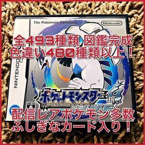 ☆ポケットモンスター ソウルシルバー  図鑑完成 色違い485種類以上  クラウン3犬 ふしぎなカード