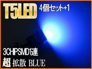 T5 3CHIP LED 耐熱基板 青/ブルー4個+保障1 メーター球など