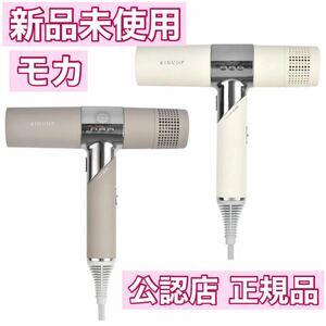 【新品未使用】 KINUJO Hair Dryer 絹女 ヘアドライヤー モカ KH002 正規品