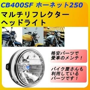 A085 マルチリフレクター ヘッドライト CB400SF ホーネット250 CBX400 VTR250 I