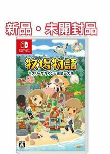Nintendo Switch ニンテンドースイッチ 牧場物語 オリーブタウンと希望の大地 新品未開封