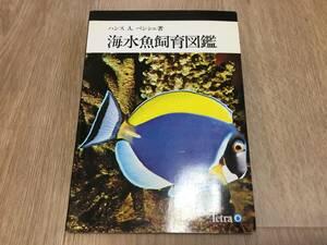 テトラ熱帯魚飼育シリーズ(4) 海水魚飼育図鑑 著 ハンス A. ベンシュ 訳 熊谷 孝良 Tetra