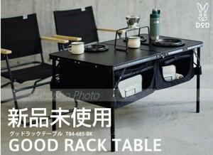 新品未使用 DOD グッドラックテーブル tb4-685-bk dod