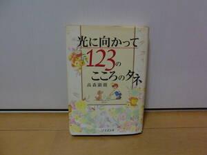 ◆光に向かって123のこころのタネ/高森顕徹(著者) しおり付き◆1万堂出版